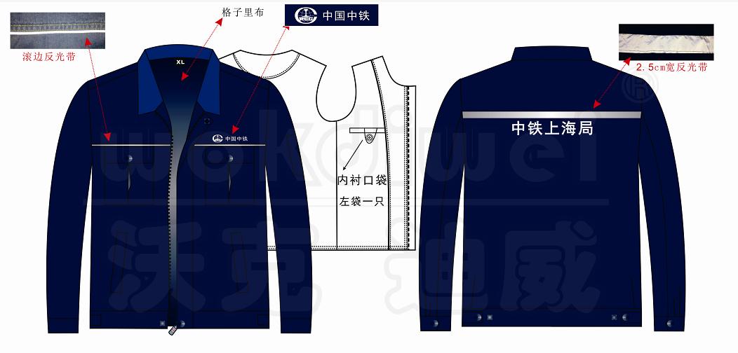 中铁上海局万博app下载链接定制厂家